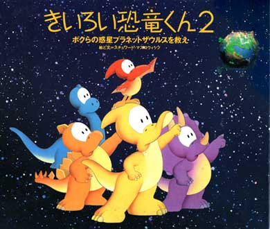 cover of Yellow Dinosaur 2 by Stewart Moskowitz